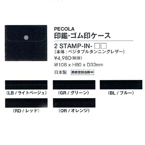 2stamp-in